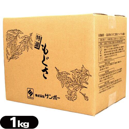 (あす楽対応)(正規代理店)サンポー 業務用 温灸用もぐさA(温灸もぐさ)1kg(最上級)(SO-127) - 商品にこだわりがあり、ご利用回数や一度にお使いになる量が多い方におススメのこのシリーズ