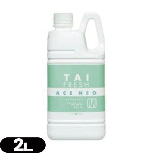 (器具・容器清浄剤)タイフレッシュ・エースNEO 2L(SA-204B) - 洗浄力と防錆効果を強化した、器具にやさしい防錆洗浄液