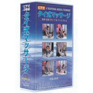 DVD・タイ式マッサージ(SM-237)