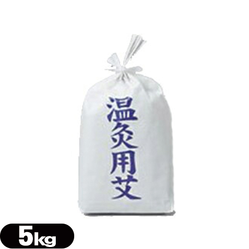 (YAMASYO 山正) 並温灸もぐさ 5kg (なみおんきゅうもぐさ)【smtb-s】