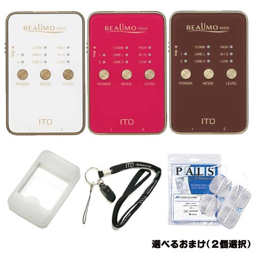 (あす楽対応) (伊藤超短波)(美容·運動器) ITO マイクロカレント BEAUMO mini(ビューモミニ) + 3種より2点選択(アクセルガード(Mサイズ) or ストラップ or シリコンケース)セット - AT-miniII関連商品です。