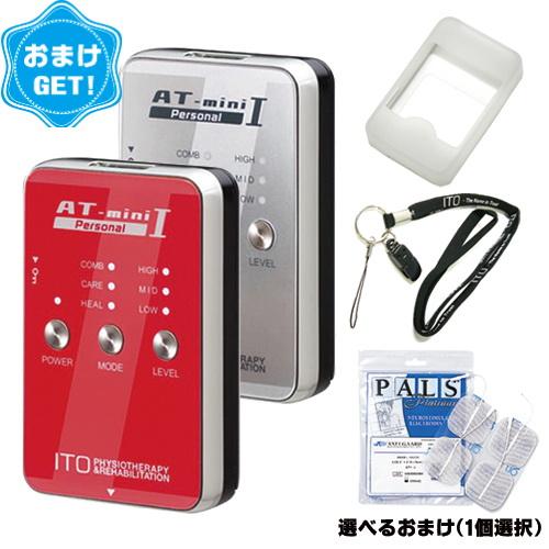 (さらに選べるおまけGET)(コンディショニングケア機器)伊藤超短波 AT-mini Personal I(ATミニ パーソナル1) + 3種より1点選択(アクセルガード(Mサイズ) or ストラップ or シリコンケース)セット - サポートするポータブル・マイクロカレント
