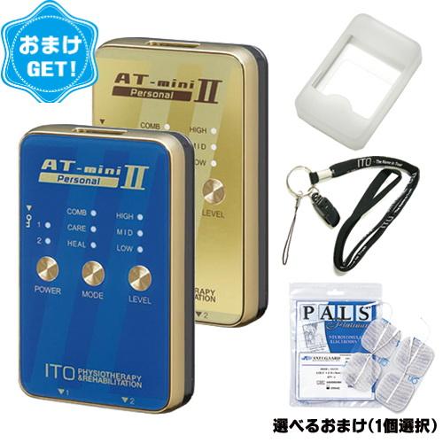 (さらに選べるおまけGET)(コンディショニングケア機器)伊藤超短波 AT-mini Personal II(ATミニ パーソナル2) + 3種より1点選択(アクセルガード(Mサイズ) or ストラップ or シリコンケース)セット - ポータブル・マイクロカレント【smtb-s】