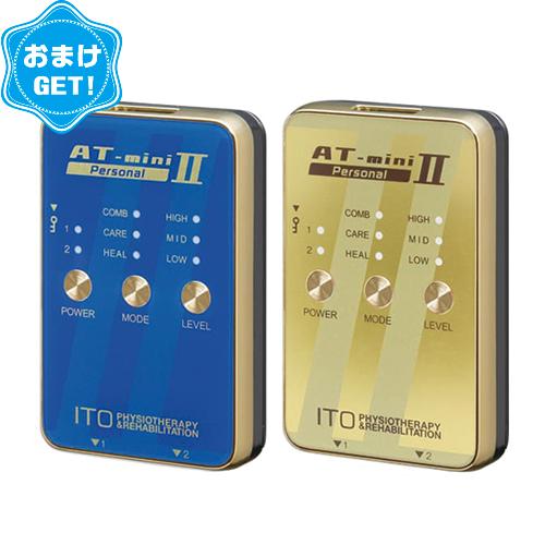 (あす楽対応)(さらに選べるおまけGET)(コンディショニングケア機器)伊藤超短波 AT-mini Personal II(ATミニ パーソナル2) カラー:2色から選択。 - アスリートのコンディショニングケアをサポートするポータブル・マイクロカレント【smtb-s】
