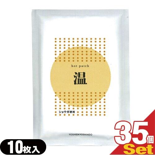 (ショウガ粉末使用)ホットパッチ 10×14cm(10枚入り) x35袋 - ピリピリ感が少なく芯から温かさを感じる温湿布。ショウガ根茎を使用【smtb-s】