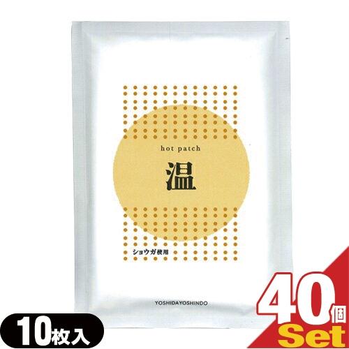(ショウガ粉末使用)ホットパッチ 10×14cm(10枚入り) x40袋 - ピリピリ感が少なく芯から温かさを感じる温湿布。ショウガ根茎を使用【smtb-s】