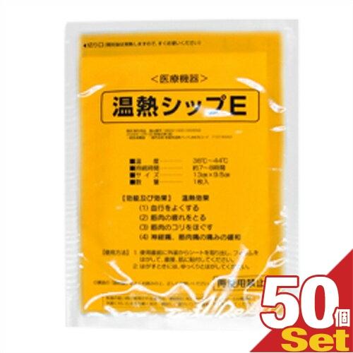 (あす楽対応)(温熱療法用品)温熱シップE(旧:温熱ジェルシートA) 50枚入(半箱) - 肌に直接貼るためシートがずれず便利