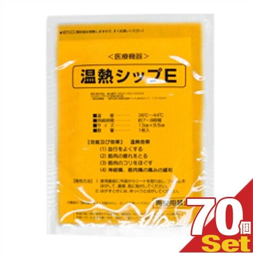 (あす楽対応)(温熱療法用品)温熱シップE(旧:温熱ジェルシートA) x70枚 - 肌に直接貼るためシートがずれず便利