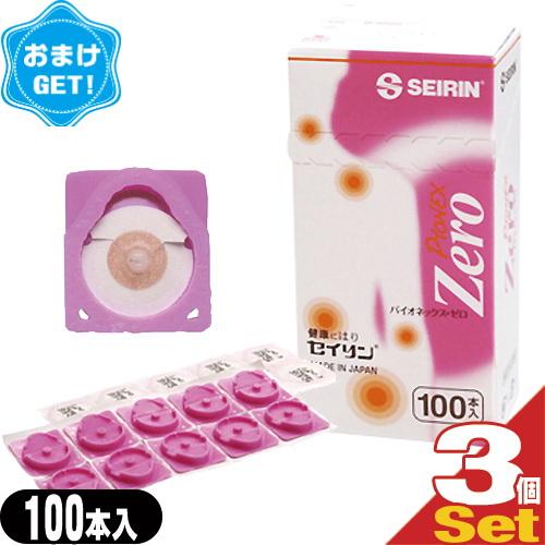 (あす楽対応)(さらに選べるおまけGET)(円皮鍼/円皮針(えんぴしん))SEIRIN(セイリン) パイオネックス・ゼロ/パイオネックスゼロ(PYONEX Zero) 100本入x3箱 - マイケアパッチと同商品。皮膚に刺入しない接触タイプ!治療後のケアにも活用!