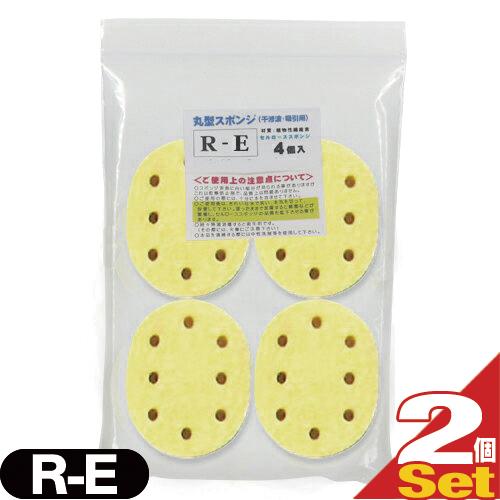(ネコポス全国送料無料)☆1.楕円型 R-E スポンジ 8個入(SE-451E)(4個入x2袋) - 干渉波・吸引用【smtb-s】