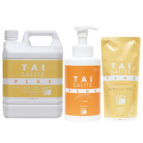(あす楽対応)(医薬部外品) TAISALITE タイサリートプラス 4L + 500ml + 詰め替え用480mlセット - 皮膚の清浄・殺菌・消毒 薬用ハンドソープ