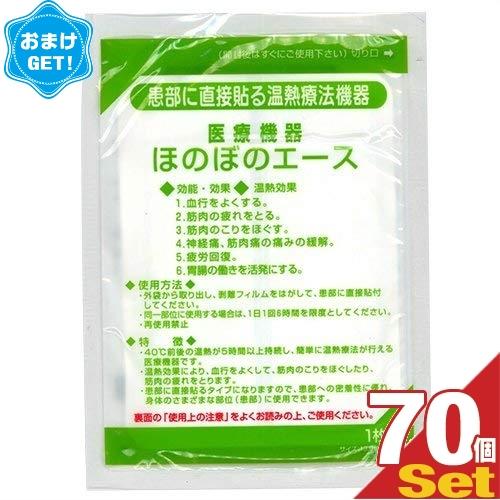 (さらに選べるおまけGET)(正規代理店)(送料無料)三宝化学 温熱パップ ほのぼのエース×70袋セット - いつでもどこでも簡単に温熱効果。安定した温度を6時間持続【smtb-s】