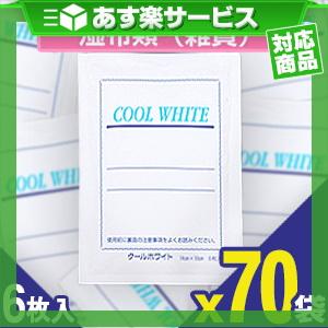 (あす楽対応)(貼付型冷却材)テイコクファルマケア クールホワイト(COOL WHITE) 14x10cm 6枚入り x70袋(合計420枚) - 全方向伸縮性の布を使用しており、剥がれやすい部位にもピッタリフィット!【smtb-s】