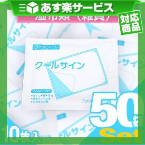 (あす楽対応)(冷却シート)テイコクファルマケア クールサイン 7x10cm 10枚入り x50袋(合計500枚) - クールシート、クールな刺激でスッキリ、リフレッシュ!