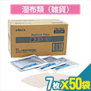 (貼付型リフレッシュテープ)ラクール薬品 楽涼テープ 7x10cm 7枚入り x50袋(合計350枚) 1ケース売り - さわやかな香りとメントールのクールな刺激!うす型タイプ!【smtb-s】