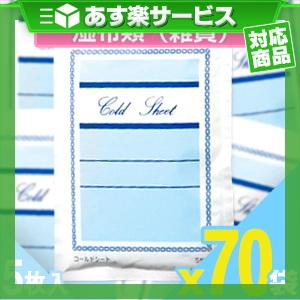 (あす楽対応)(貼付型冷却材)テイコクファルマケア コールドシート(10x14cm) 5枚入り x70袋(合計350枚) - 青色の高含水ゲル(水分70%)で、効果的に長く冷却できます。【smtb-s】