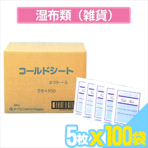(貼付型冷却材)テイコクファルマケア コールドシート(10x14cm) 5枚入り x100袋(合計500枚) 1ケース売り - 青色の高含水ゲル(水分70%)で、効果的に長く冷却できます。【smtb-s】