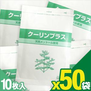 (天然メントール使用)冷却シート クーリンプラス(10枚入り)x50袋(合計500枚) - 肩や腰の冷却に荒れないシート
