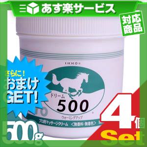 (あす楽対応)(さらに選べるおまけGET)(一光化学株式会社)ドリーム500(500g)x4個セット - ウォーミングアップ専用!【smtb-s】