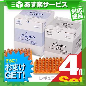 (あす楽対応)(さらに選べるおまけGET)(株式会社 山正) 長安NEO DX(チャンアンネオ) 台紙付 600壮×4個セット(レギュラー・マイルド)の2種類。