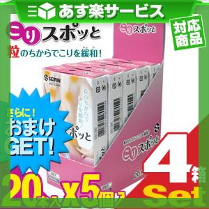 (あす楽対応)(さらに選べるおまけGET)(家庭用貼付型接触粒)セイリン こりスポッと/こりスポット(20本入り) 5個 x4箱(合計400本) - 粒のちからでこりを緩和、滅菌済み、再使用禁止!金属アレルギーの方にも使用可能!【smtb-s】