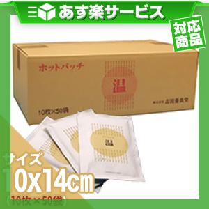 (あす楽対応)(ショウガ粉末使用)ホットパッチ 10x14cm(1袋10枚入り) x50個(1ケース売り) - ピリピリ感が少なく芯から温かさを感じる温湿布【smtb-s】