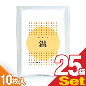 (ショウガ粉末使用)ホットパッチ 10×14cm(10枚入り) x25袋 - ピリピリ感が少なく芯から温かさを感じる温湿布