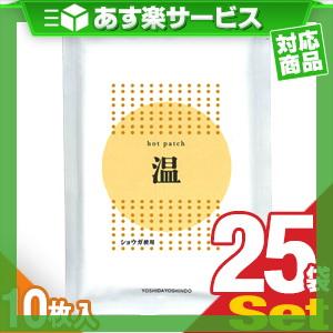 (あす楽対応)(ショウガ粉末使用)ホットパッチ 10×14cm(10枚入り) x25袋 - ピリピリ感が少なく芯から温かさを感じる温湿布