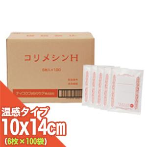 (温感タイプ)コリメシンH 10x14cm(1袋6枚入り) x100個(1ケース売り)【smtb-s】