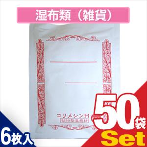 (貼付型温感材)テイコクファルマ コリメシンH 10×14cm(6枚入り) x50袋