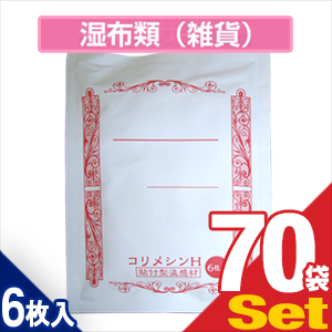 (貼付型温感材)テイコクファルマ コリメシンH 10×14cm(6枚入り) x70袋