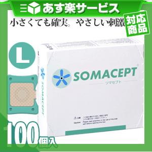 (あす楽対応)(マイクロコーンケア)(東洋レヂン株式会社)SOMANIKS(ソマニクス) ソマセプト(SOMACEPT) Lサイズ(100本入) - 針でもない灸でもない、薬物や磁気を使わず皮膚を傷つけないメディカルパッチ。目指したのは、お母さんの手のやさしさ【smtb-s】