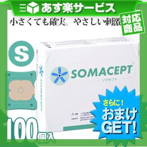 (あす楽対応)(マイクロコーンケア)(さらに選べるおまけGET)(東洋レヂン株式会社)SOMANIKS(ソマニクス) ソマセプト(SOMACEPT) Sサイズ(100本入) - 針でもない灸でもない、薬物や磁気を使わず皮膚を傷つけないメディカルパッチ。【smtb-s】
