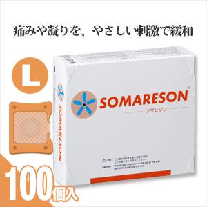 (マイクロコーンケア)(東洋レヂン株式会社)SOMANIKS(ソマニクス) ソマレゾン(SOMARESON) Lサイズ(100本入) - 針でもない灸でもない、マイクロコーンによる継続的な皮膚刺激が、痛みや凝りを緩和します【smtb-s】