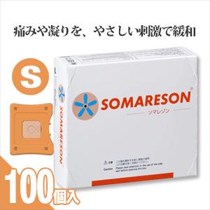 (マイクロコーンケア)(東洋レヂン株式会社)SOMANIKS(ソマニクス) ソマレゾン(SOMARESON) Sサイズ(100本入) - 針でもない灸でもない、マイクロコーンによる継続的な皮膚刺激が、痛みや凝りを緩和します【smtb-s】