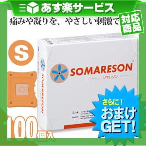 (あす楽対応)(マイクロコーンケア)(さらに選べるおまけGET)(東洋レヂン株式会社)SOMANIKS(ソマニクス) ソマレゾン(SOMARESON) Sサイズ(100本入) - 針でもない灸でもない、マイクロコーンによる継続的な皮膚刺激が、痛みや凝りを緩和します【smtb-s】