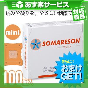 (あす楽対応)(マイクロコーンケア)(さらに選べるおまけGET)(東洋レヂン株式会社)SOMANIKS(ソマニクス) ソマレゾン(SOMARESON) mini(ミニ)サイズ(100本入) ミニピンセット付 - 針でもない灸でもない、マイクロコーン【smtb-s】