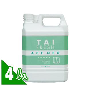 (器具・容器清浄剤)タイフレッシュ・エースNEO 4L(SA-204C) - 洗浄力と防錆効果を強化した、器具にやさしい防錆洗浄液【smtb-s】