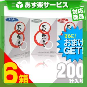 (あす楽対応)(さらに選べるおまけGET)(YAMASYO)長生灸 (ちょうせいきゅう)200壮 x6箱セット - (レギュラー・ライト・ハード)の3種類です。