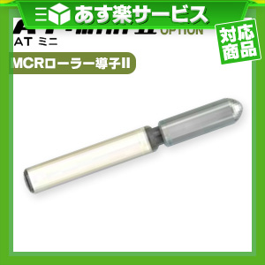 (あす楽対応)(伊藤超短波)(ATミニ)(AT-miniII(AT-mini2)用・オプション品)(9)MCRローラー導子II(2) 1本 - AT-mini(ATミニ)エスパージ ESPURGE にも使えます。【smtb-s】