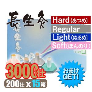 (さらに選べるおまけGET)(正規代理店)(山正/YAMASHO)長生灸 (ちょうせいきゅう) 3000壮 (200壮×15箱)セット 組み合わせ自由 (レギュラー・ライト・ハード・ソフト) + 調熱絆1シート(11枚入)- 使いやすい本格派のお灸。