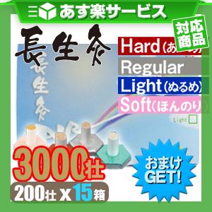 (あす楽対応)(さらに選べるおまけGET)(正規代理店)(山正/YAMASHO)長生灸 (ちょうせいきゅう) 3000壮 (200壮×15箱)セット 組み合わせ自由 (レギュラー・ライト・ハード・ソフト) + 調熱絆1シート(11枚入)- 使いやすい本格派のお灸。