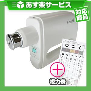 (あす楽対応)(視力回復装置・超音波治療器)(futawa-sonic)(F-sonic)(futawa)フタワソニック+専用アダプター+おまけ付き(視力表(3m用)) - 眼の疲れの解消・メガネやコンタクトレンズによる視力低下予防に【smtb-s】