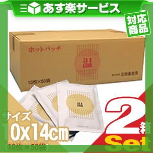 (あす楽対応)(ショウガ粉末使用)ホットパッチ 10×14cm(1袋10枚入り) x100個(2ケース売り) - ピリピリ感が少なく芯から温かさを感じる温湿布【smtb-s】