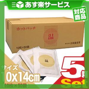 (あす楽対応)(ショウガ粉末使用)ホットパッチ 10×14cm(1袋10枚入り) x250個(5ケース売り) - ピリピリ感が少なく芯から温かさを感じる温湿布【smtb-s】