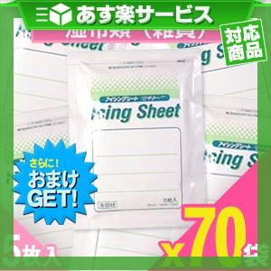 (あす楽対応)(さらに選べるおまけGET)(冷却材)大石膏盛堂 アイシングシートS(14x10cm) 5枚入り x70袋(合計350枚) - 急な発熱時の冷却に、スポーツ後のアイシングに、ほてった肌の冷却に、勉強・運転の眠気防止に。【smtb-s】