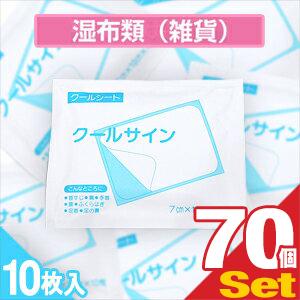 (冷却シート)テイコクファルマケア クールサイン 7x10cm 10枚入り x70袋(合計700枚) - クールシート、クールな刺激でスッキリ、リフレッシュ!【smtb-s】