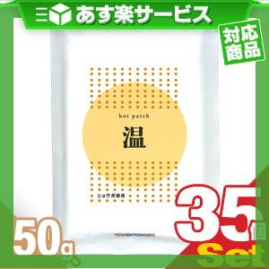 (あす楽対応)(ショウガ粉末使用)ホットパッチ 10×14cm(10枚入り) x35袋 - ピリピリ感が少なく芯から温かさを感じる温湿布。ショウガ根茎を使用【smtb-s】