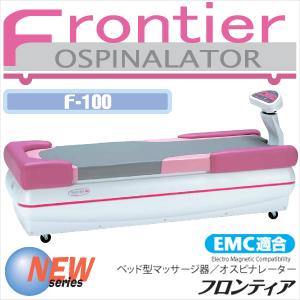 オスピナレーターフロンティア(Frontier) - F-100(SD-113A) - 三叉ローラー、モミ、バイブレーションのトリプル機能を搭載!【smtb-s】