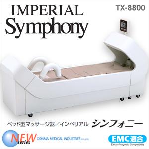 (牽引機能付き!)オスピナレーターインペリアルシンフォニー(Imperial Symphony) - TX-8800(SD-118A) 【smtb-s】